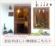 kiiro美容室へのアクセス